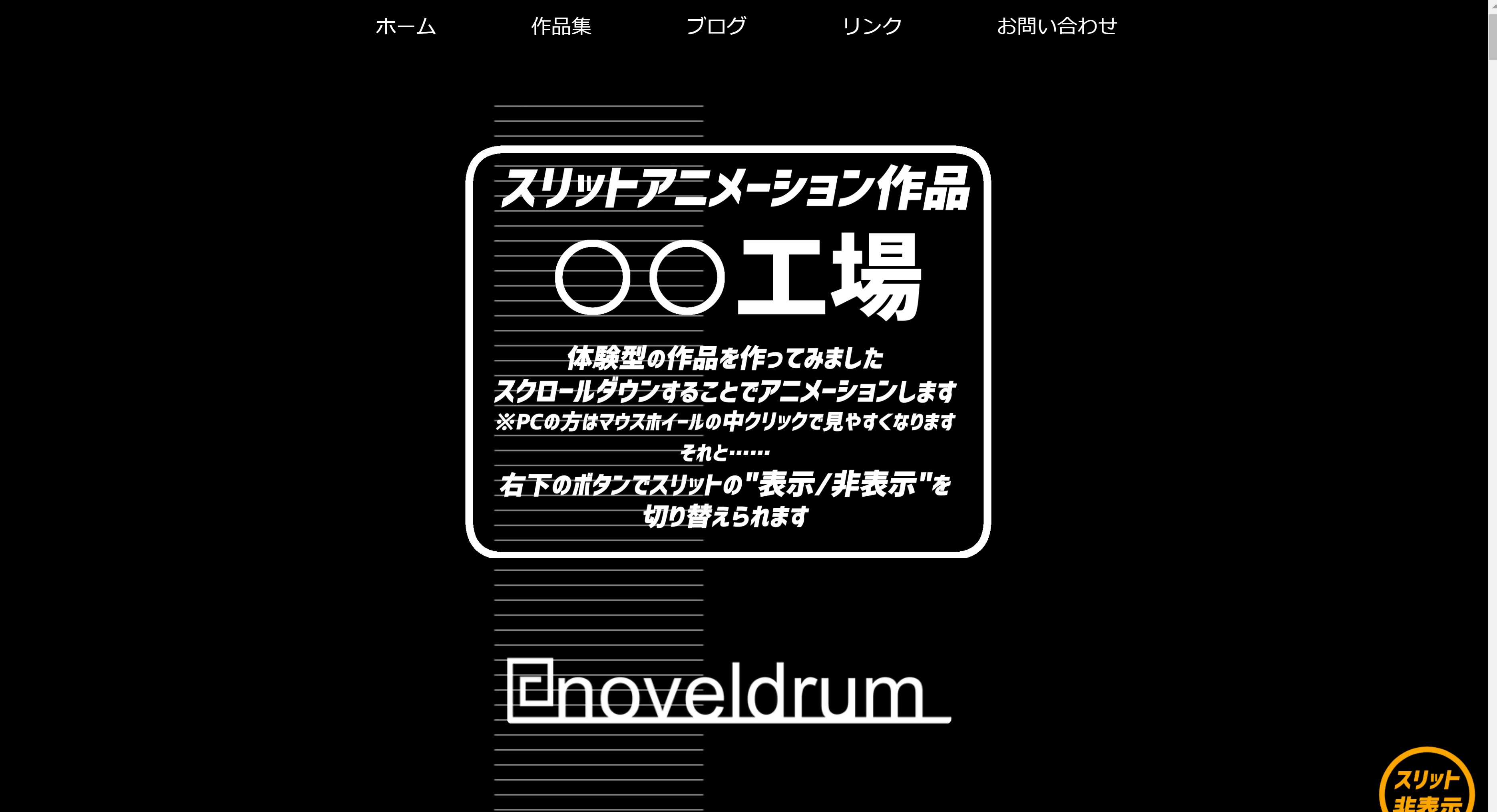 ○○工場、公開!!!